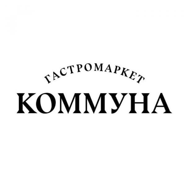 Логотип площадки Гастромаркет КОММУНА